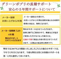 サンマット【長期サポート】
