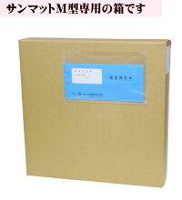 サンマットM型【化粧箱】