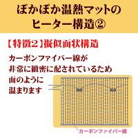 5.擬似面状構造でむらなく温まる