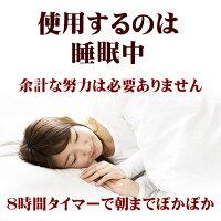 9.ぽかぽか温熱マットL型は睡眠中に使用します