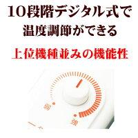 13.10段階デジタル式温度調節が可能