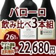 【送料無料】バローロ飲み比べ3本組
