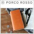 PORCO ROSSO(ポルコロッソ)小銭入れ付長財布 [sokunou]
