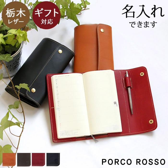 手帳・ノート, システム手帳  weeks weeks PORCO ROSSO 2020 nouki