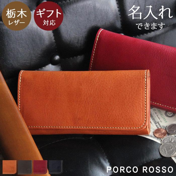 PORCOROSSO(ポルコロッソ)『ラウンド長財布(pr-wa-12)』