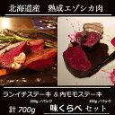 【北見エゾシカ熟成 ランイチ&内モモステーキ 計700g 食