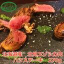 【北見エゾシカ熟成肉 ハツカットステーキ用 約270g 真空パック冷凍】『厳選 熟成ジビエ肉』を北海道から直送します!送料無料/エゾシカ肉/鹿肉/しか肉/ギフト/お中元/お取り寄せ