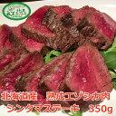 【北見エゾシカ熟成肉(ドライエイジング)シンタマステーキ35