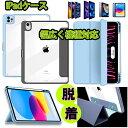 ipadケース iPad 12.9インチ 11インチ Air4 アイパッドケース 2019 ipad2021 iPad2018 iPad保護 オートスリープ機能付き スタンド applepencil