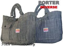 ポーター 吉田カバン REVERSE リバース リバーシブルトート(S) 809-07633 送料無料