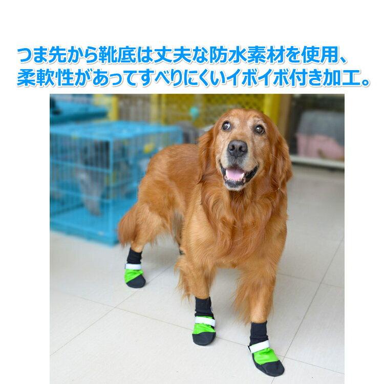 ドッグ 犬用シューズ 4個セット 3色 5サイズ ペット 犬靴