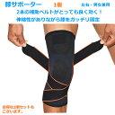 【送料無料】 膝サポーター 1個 左右兼用 膝 固定 痛み ...