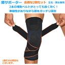 【送料無料】 膝サポーター お得な2個セット 左右兼用 膝 ...