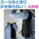 【送料無料】 ボディバッグ ホルスター型 セキュリティバッグ ジャケッ...