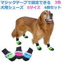ドッグ 犬用シューズ 4個セット 3色 5サイズ ペット 犬靴 送料無料