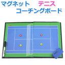【送料無料】 テニス コーチングボード 作戦盤 A4 マグネット 専用ペン付き コーチ 戦略 指導 板