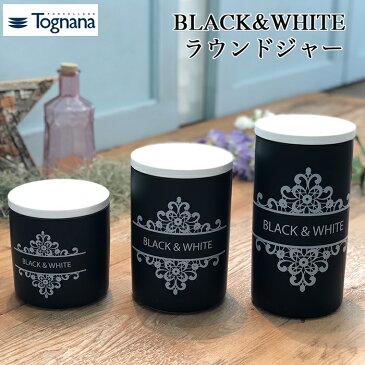 BLACK&WHITE ラウンドジャー
