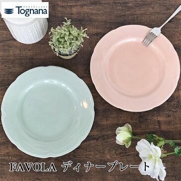 FAVOLA ディナープレート
