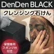 【定形外郵便・送料無料】Dendenブラックデンデンブラックかたつむりクレンジング石けん(泡立てネット付き)【sswf1】