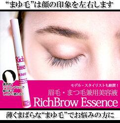 眉毛&まつ毛兼用うぶ眉美容液RichBrowEssenceリッチブロウエッセンス【口コミ】【sswf1】