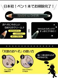 【訳あり箱汚れ】おへそ用クレンジングペン天使のおへそ【口コミ】【sswf1】