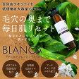 BLANCA ブランカ ボタニカル グレンジングオイル 200ml【口コミ】【メイク落とし】【高級】【肌ケア】【天然】【果実 植物】