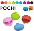 【定形外郵便・送料無料】【POCHI】(ポチ)シリコン製がま口ポチ1★コインケース★ポチ1