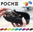 【定形外郵便】【POCHI3】(ポチ3)シリコン製がま口小物入れ(横長)眼鏡・メガネケース・ペンケース・コインケース