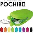 【定形外郵便・送料無料】【POCHIBI2】(ポチビ2)シリコン製縦長がま口がまぐちポーチ化粧小物小銭入れ