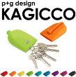 【外箱スレ傷あり】【送料無料】【KAGICCO】(カギッコ)シリコン製5連キーケースキーホルダー小物バッグ【全9色】p+gdesignGMCポチシリーズPOCHIの仲間