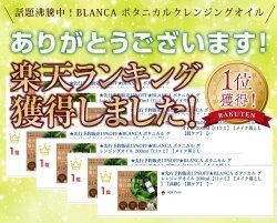 BLANCAブランカボタニカルグレンジングオイル200ml【口コミ】【メイク落とし】【高級】【肌ケア】【天然】【果実植物】