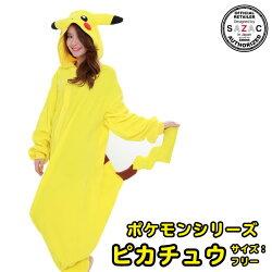 着ぐるみ大人用ピカチュウ着ぐるみ♪パジャマにも使えます♪安いコスプレ通販販売かわいい可愛いキャラクター値段ハロウィンUSJ仮装