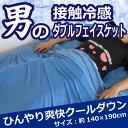 【送料無料/税込】「男の接触冷感ダブルフェイスケット」 リバ...
