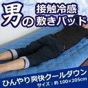 【送料無料/税込】 「男の接触冷感敷きパッド」 シングルサイ...