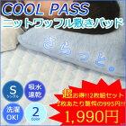 CoolPassニットワッフル敷きパッド【シングルサイズ】