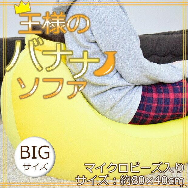 ビーズクッション 王様のバナナソファ ビーズクッション 約80×40cm 1人掛けソファ ポリエステル ポリウレタン 発泡ビーズ イエロー 送料無料