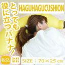 ビーズクッション ハグハグ抱きバナナ イエロー 国産 日本製 枕 抱き枕 子供 かわいい 昼寝 母の日 限定 送料無料