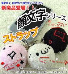 ストラップ 2011新商品!売切れ続出!!大人気♪(´・ω・`)ショボーン,(*´д`*)ハァハァ,(...