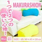 【送料無料】とっても便利なまくらっしょん日本製ビーズクッション