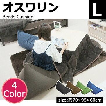ビーズクッション おすわりん Lサイズ 4色 座椅子 お昼寝 発泡ビーズ 補充 一人掛け 5のつく日 ボーナスセール