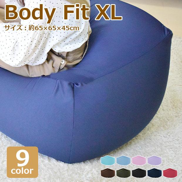お買い物マラソン ビーズクッション キューブ 特大 Beads Cushion BodyFit XL 9色 一人掛け 国産ビーズ ソファ カー付き 5のつく日 母の日 限定
