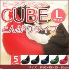 【送料無料/税込】「CUEBLとんがりタイプ」一人掛け約80×45×35-80cmポリエステルポリウレタン国産ビーズ座椅子お昼寝一人掛けブラウンブラックネイビーグリーンレッド5のつく日