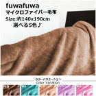 ふわふわマイクロファイバー毛布【税込・送料無料】冬物/毛布/マイクロファイバー
