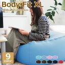 特大ビーズクッション メガキューブ BodyFit XL 9色 一人掛け 国産ビーズ ソファ カー付き 送料無料