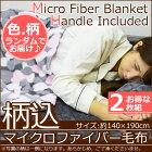 ふわぽこ毛布【シングルサイズ】ふわっふわで暖かい毛布毛布/ブランケット/ふわふわ/冬/寒さ対策