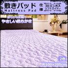 寝具ソフトマイヤーエンボスふんわり敷きパット