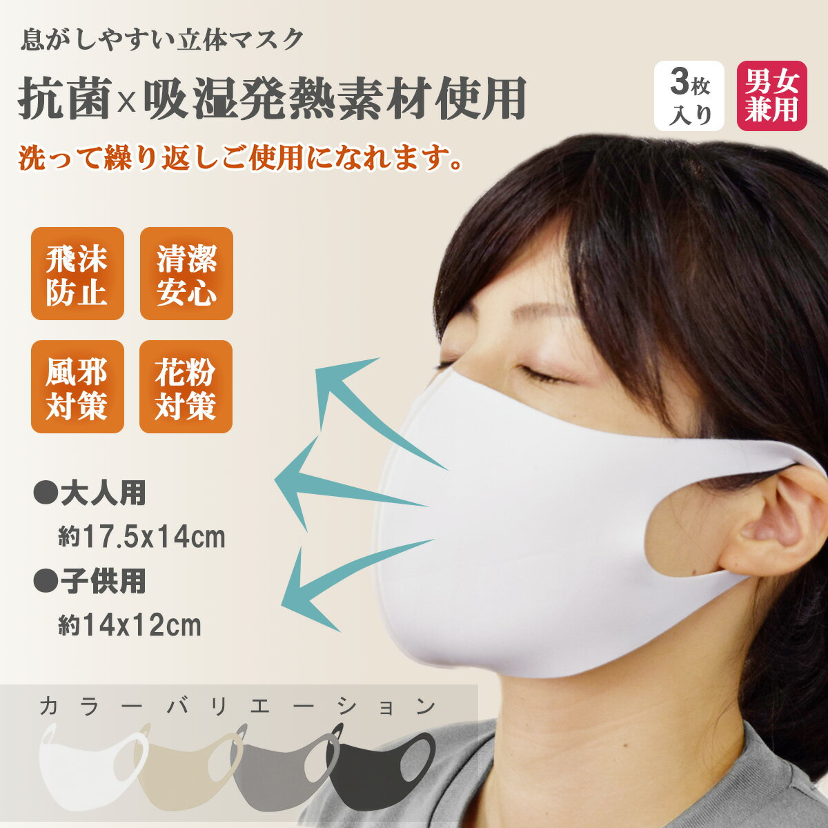ブラックフライデー BLACK FRIDAY【冬用のマスク!?】抗菌 吸湿発熱マスク 大人用 子供用 4色 洗って使えるマスク 長持ち 衛生的 限定