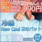 【送料無料/税込】冷感NEWCOOL敷きパッドひんやり敷きパッド冷感冷却接触冷感涼感夏シングルネイビーブルー約100×205cm