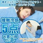 【送料無料】霜降り3点セット敷きパッドピロパッドフェイスケット冷感接触冷感ブルーシングル