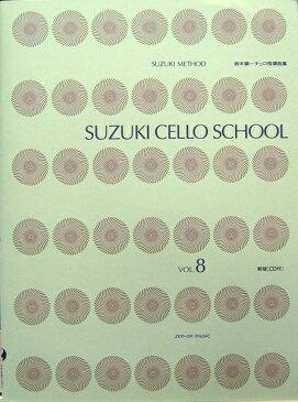 【新版】全音楽譜出版社鈴木鎮一チェロ指導曲集 Vol.8 CD付【DM便対応商品】